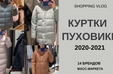 ШОПИНГ ВЛОГ| ОГРОМНЫЙ ОБЗОР ПУХОВИКОВ И КУРТОК 2020-2021 С ПРИМЕРКОЙ| 14 БРЕНДОВ МАСС-МАРКЕТА